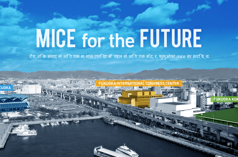 MICE for the FUTURE/世界が語り合い、アジアが響き合う。福岡がMICEの未来を開く。